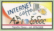 "Internet Caffe ""Αδιέξοδος"""